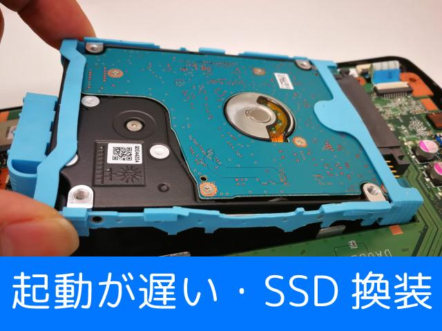 起動が遅い・SSD換装