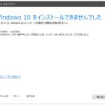NEC VALUESTAR VW770/C Windows10の大型アップデートができない件(0x800700B7 – 0x2000E)の対応(足利)