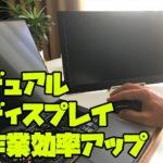 法人様にご依頼いただいた新しいパソコンをセットアップしました!別でディスプレイも購入しデュアルディスプレイで作業予定(加須)