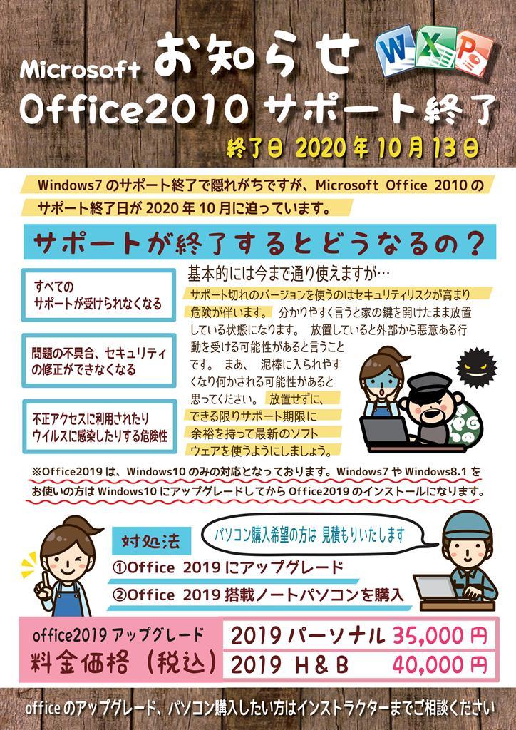 Office2010終了お知らせ