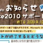 Office2010のサポート期限が迫っています。