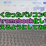 サポートの切れたWindows7のパソコンを「Chromebook」化して再生!