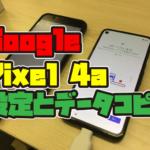 話題のスマホ【Google Pixel 4a】のセットアップとデータ移行をしてみました!