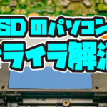 SSD搭載のパソコンのセットアップ(館林)とSSD換装で環境を保持したまま速度改善(羽生)