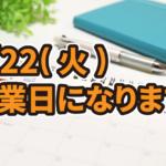 9/22(火)秋分の日は休業日となります