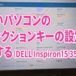 新しいパソコンのファンクションキーの設定を変更する(DELL Inspiron15 3501)