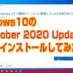 Windows10の「October 2020 Update」を手動でインストールしてみた