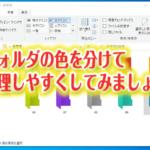 【Windows10】フォルダを色分けして、視覚的に管理しやすくするフリーソフト【Folder Painter】