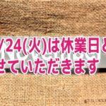 11/24(火)は休業日となります