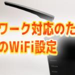 テレワーク対応のため、ご自宅にWiFi設定をさせていただきました(足利)