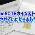 Office2010サポート期限切れのため、Office2019のインストール作業をさせていただきました
