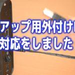 事務所のデータ保存用HDDの交換の対応をしました(太田)