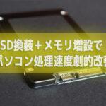SSD換装+メモリ増設でパソコンの処理速度を改善することができました(加須)