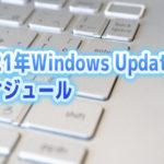 Windows セキュリティ更新プログラム リリース スケジュール (2021 年)
