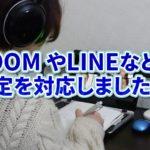ZOOMやLINEをパソコンでやる方法を対応させていただきました(行田)