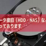 データの復旧(HDDやNAS)などのご依頼も承っております