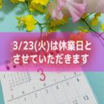 3/23(火)は休業日とさせていただきます