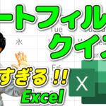 【YouTube】2作目投稿!!【Excel便利機能】オートフィルクイズ!!