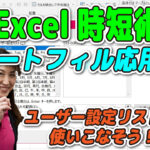 【YouTube】4作目投稿!!【Excel時短術】 オートフィルのユーザー設定リストを有効活用!!