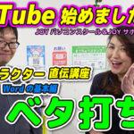 【YouTubeはじめました】JOYパソちゃんねる開設!!チャンネル登録&高評価お願いします!