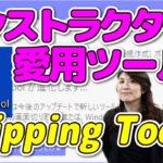 【YouTube】3作目投稿!!【インストラクター愛用】超便利!スニッピングツール!!