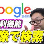【YouTube】5作目!!Google画像検索ツールで知らないものを検索する!!