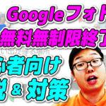 【YouTube】Googleフォト無料無制限サービス終了の初心者向け解説