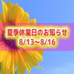 【夏季休業日のお知らせ】8/13~8/16が夏季休業となります。