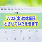 7/22(木)は休業日とさせていただきます。