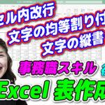 【YouTube】Excel表作成ですぐに使える便利技!!後編