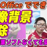 【YouTube】Officeソフトだけでできる簡単合成写真!!