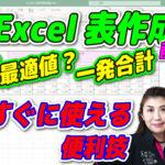 【YouTube】Excel表作成ですぐに使える便利技!!前編