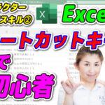【YouTube】脱初心者のExcelショートカットキー!!