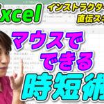【YouTube】Excelで使えるマウスの小技!!
