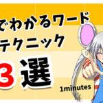 【1分でわかる】Wordの表で使える超便利技3選!!!