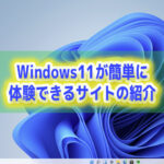 Windows11を簡単に体験できるサイト