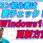 【YouTube】Windowsの更新方法動画!!