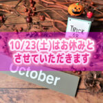 【休業日】10/23(土)は休業日とさせていただきます